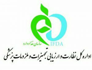 ارتقاء نظام رگولاتوری تجهیزات پزشکی در ایران 21