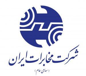 صدور گواهینامه شرکت مخابرات ایران 9